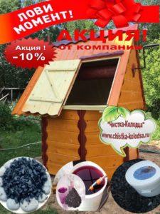 Наши цены на чистку колодца в Можайском районе и Можайске